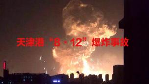 """【权威解读】天津港""""8·12""""瑞海公司危险品仓库特别重大火灾爆炸事故"""