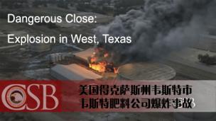 CSB案例分析——美国韦斯特市肥料公司硝酸铵爆炸事故